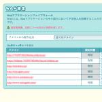 lolipop_waf